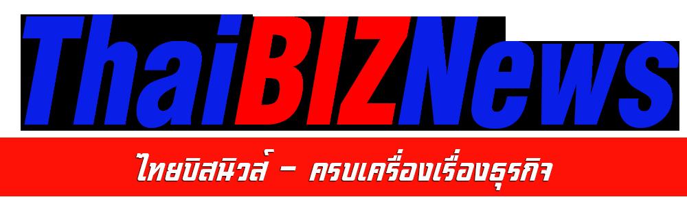 ThaiBizNews , ครบเครื่องเรื่องธุรกิจ , สถานีข่าวออนไลน์ธุรกิจ , ThaiBizNews , ไทยบิสนิวส์ ,ไทยธุรกิจนิวส์ .ThaiBizNews.com